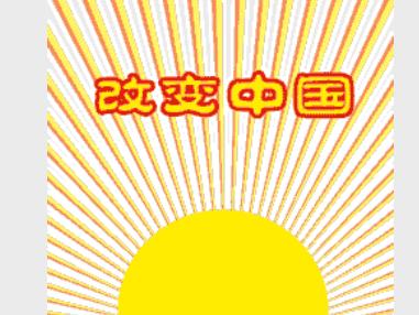 propaganda-china-GIF