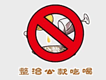 propaganda-china-GIF-wechat