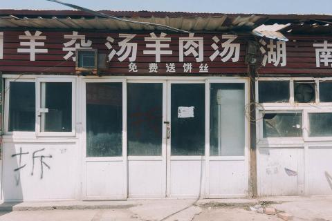 Restaurante cerrado en China
