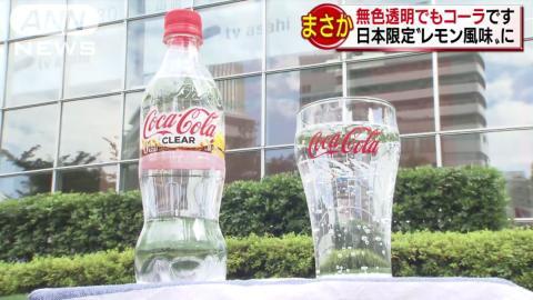 Coca-cola transparente