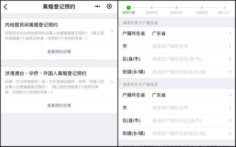 WeChat divorcio