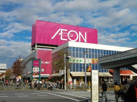 AEON Supermercado Japón