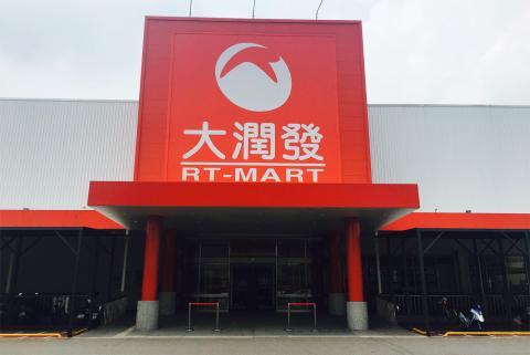 RT Mart China
