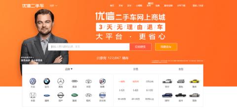 Página web de Uxin (www.xin.com).