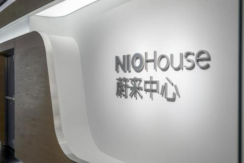 A major difference, Zhu said, is that Nio's locations aren't just for prospective buyers, but current owners too. The locations, known as Nio Houses, are like swanky clubhouses for Nio car owners — or as the company calls them,