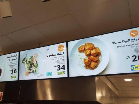 Saudi Arabia's IKEA menu in Jeddah features a bunch of different Middle Eastern dining options. From chicken tikka masala ...