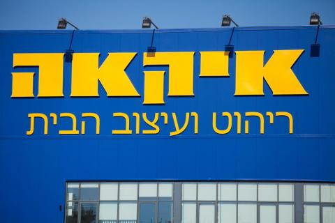 Today, there are more than 400 IKEA stores around the globe.