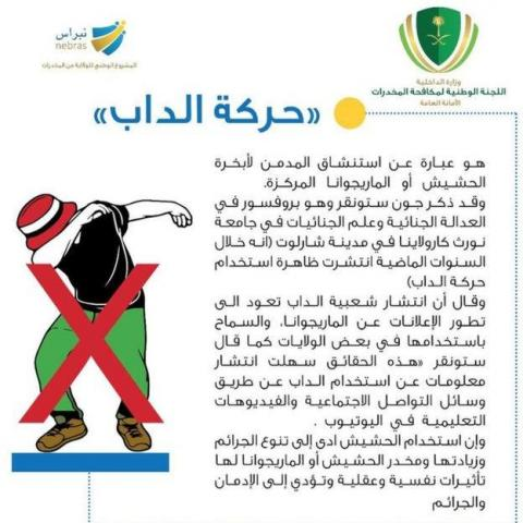 "A poster from the Saudi Interior Ministry's National Commission for Combating Drugs saying that dabbing was banned and warning ""people about the dangers of this on the youth and society."""