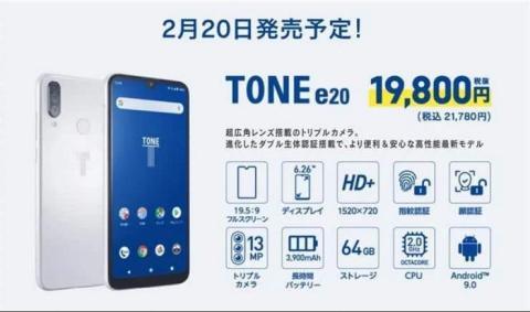 Tone e20
