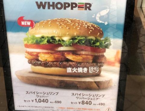Hamburguesa picante de camarones, de Burger King.