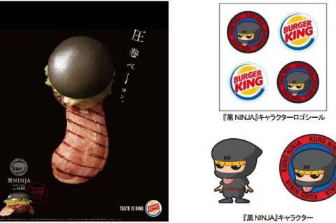 Anuncio Black Ninja Burger