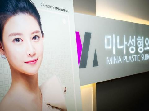 Plastic surgery in Korea is about achieving Asian beauty standards, not Western.