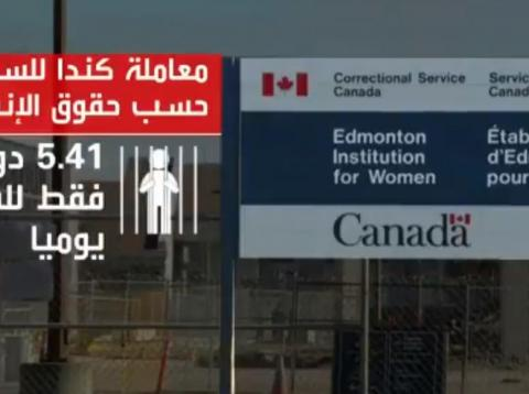 Saudi-owned media is criticizing Canada's human-rights record in a series of bizarre videos
