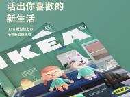 Animal Crossing: New Horizons ikea