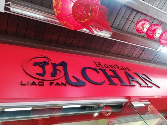 restaurante con estrella Michelín de Singapur